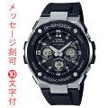 名入れ 腕時計 裏ブタ刻印10文字付き GST-W300-1AJF カシオ Gショック ソーラー電波時計 CASIO G-SHOCK G-STEEL 国内正規品