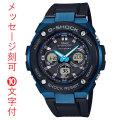 名入れ 腕時計 裏ブタ刻印10文字付き GST-W300-1A2JF カシオ Gショック CASIO G-SHOCK G-STEEL 国内正規品 取り寄せ品