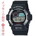名入れ腕時計 刻印10文字付 カシオ Gショック ソーラー電波時計 GW-8900-1JF メンズ腕時計 国内正規品 取り寄せ品