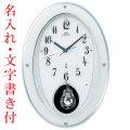 名入れ 文字入れ付き 壁掛け時計 セイコー SEIKO メロディ 電波時計 エンブレム EMBLEM HS444W 取り寄せ品