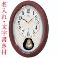 名入れ 文字入れ付き 壁掛け時計 セイコー SEIKO メロディ 電波時計 エンブレム EMBLEM HS445B 取り寄せ品