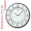 お急ぎ便 名入れ 文字入れ付き 壁掛け時計 セイコー SEIKO 電波時計 暗くなると秒針を止め 音がしない 掛時計 木製 連続秒針 おしゃれ エンブレム HS524B