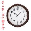 名入れ時計 文字入れ付き 壁掛け時計 セイコー SEIKO 電波時計 エンブレム EMBLEM HS544B 送料無料 取り寄せ品 代金引換不可