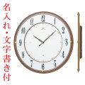 名入れ時計 文字入れ付き(裏面のみ) 壁掛け時計 セイコー SEIKO 電波時計 エンブレム EMBLEM HS548B 送料無料 取り寄せ品 代金引換不可
