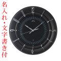 名入れ 時計 壁掛け時計 セイコー SEIKO 電波時計 エンブレム EMBLEM スイープ 連続秒針 HS559B 取り寄せ品