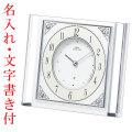 名入れ時計 文字入れ付き 置き時計 セイコー SEIKO エンブレム EMBLEM HW565W 送料無料 取り寄せ品