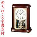 名入れ時計 文字入れ付き 置き時計 セイコー SEIKO エンブレム 電波時計 EMBLEM HW566B 送料無料 取り寄せ品 代金引換不可