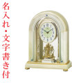 名入れ時計 文字入れ付き オニキス枠 置き時計 セイコー SEIKO エンブレム電波時計 EMBLEM HW575M 送料無料 取り寄せ品