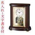 名入れ時計 文字入れ付き 置き時計 セイコー SEIKO エンブレム電波時計 EMBLEM HW581B 送料無料 取り寄せ品