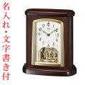 名入れ時計 文字入れ付き 置き時計 セイコー SEIKO エンブレム電波時計 EMBLEM HW582B 送料無料 取り寄せ品 代金引換不可