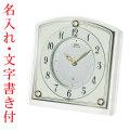 名入れ時計 文字入れ付き 置き時計 セイコー SEIKO エンブレム EMBLEM HW588W 送料無料 取り寄せ品