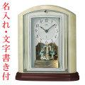 裏面 名入れ 時計 文字書き付き オニキス枠 置き時計 HW590M セイコー SEIKO エンブレム電波時計 EMBLEM 送料無料 取り寄せ品