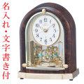 裏面 名入れ 時計 文字書き付き メロディ置き時計 HW591M セイコー SEIKO エンブレム電波時計 EMBLEM 取り寄せ品