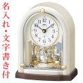 裏面 名入れ 時計 文字書き付き 置き時計 HW593W セイコー SEIKO エンブレム電波時計 EMBLEM 取り寄せ品