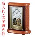 ウラ面のみ 名入れ時計 置き時計 HW595B セイコー SEIKO エンブレム電波時計 EMBLEM 取り寄せ品