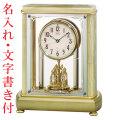 ウラ面のみ 名入れ 時計 オニキス枠 置き時計 電波時計 セイコー SEIKO エンブレム EMBLEM HW597M 取り寄せ品