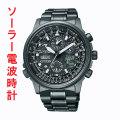 メンズ 腕時計 シチズン CITIZEN ソーラー電波時計 プロマスター PROMASER JY8025-59E 【取り寄せ品】 【コンビニ受取対応商品】