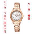 名入れ 名前 刻印 10文字付 シチズン ウィッカ CITIZEN Wicca ソーラーテック デイデイト ピンクゴールド 女性用 腕時計 レディースウォッチ KH3-568-11 取り寄せ品