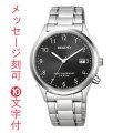 名入れ 刻印10文字付 メンズ 腕時計 CITIZEN シチズン ソーラー電波時計 レグノ REGUNO 男性用 KL8-911-51