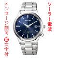 名入れ 刻印 10文字付 メンズ 腕時計 CITIZEN シチズン ソーラー電波時計 レグノ REGUNO 男性用 KL8-911-71 父の日