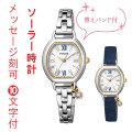 名入れ 時計 刻印10文字付 シチズン CITIZEN ウイッカ wicca KP2-515-13 ソーラー時計 女性用腕時計