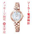 名入れ 名前 刻印 10文字付 CITIZEN Wicca シチズン ウィッカ ソーラー電波時計 腕時計 レディース KS1-660-91 取り寄せ品
