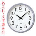 名入れ時計 文字書き付き セイコー 電波時計 39cm SEIKO 壁掛け時計 オフィス クロック KS265S 取り寄せ品 代金引換不可