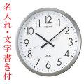 名入れ 時計 文字書き代金込み 会社の時刻管理に セイコー電波時計 オフィスクロック かけ時計 KS266S 取り寄せ品 代金引換不可