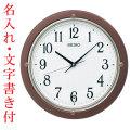 名入れ時計 文字書き代金込み 暗くなると秒針を止め 音がしない 壁掛け時計 KX217B 電波時計 掛時計 セイコー SEIKO 取り寄せ品