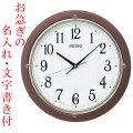お急ぎ便 名入れ 時計 文字書き代金込み 暗くなると秒針を止め 音がしない 壁掛け時計 KX217B 電波時計 掛時計 セイコー SEIKO
