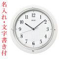 名入れ時計 文字書き代金込み 暗くなると秒針を止め 音がしない 壁掛け時計 KX217W 電波時計 掛時計 セイコー SEIKO 取り寄せ品