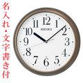 お急ぎ便 名入れ時計 文字書き代金込み 暗くなると秒針を止め 音がしない 壁掛け時計 KX218B 電波時計 掛時計 セイコー SEIKO