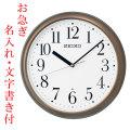 お急ぎ便 名入れ時計 文字書き代金込み 暗くなると秒針を止め 音がしない 壁掛け時計 KX218B 電波時計 掛時計 セイコー SEIKO 代金引換不可