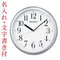 お急ぎ便 名入れ 時計 文字書き代金込み 暗くなると秒針を止め 音がしない 壁掛け時計 KX218S 電波時計 掛時計 セイコー SEIKO