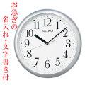 お急ぎ便 名入れ 時計 文字書き代金込み 暗くなると秒針を止め 音がしない 壁掛け時計 KX218S 電波時計 掛時計 セイコー SEIKO 代金引換不可