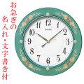 お急ぎ便 名入れ時計 文字書き代金込み 暗くなると秒針を止め 音がしない 壁掛け時計 KX220M 電波時計 掛時計 セイコー SEIKO