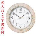 名入れ時計 文字書き代金込み 暗くなると秒針を止め 音がしない 壁掛け時計 KX220P 電波時計 掛時計 セイコー SEIKO 取り寄せ品