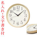名入れ時計 文字書き代金込み 暗くなると秒針を止め 音がしない 壁掛け時計 KX222A 電波時計 掛時計 セイコー SEIKO 取り寄せ品