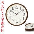 名入れ時計 文字書き代金込み 暗くなると秒針を止め 音がしない 壁掛け時計 KX222B 電波時計 掛時計 セイコー SEIKO 取り寄せ品
