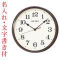 名入れ時計 文字書き代金込み 暗くなると秒針を止め 音がしない 壁掛け時計 KX223B 電波時計 掛時計 セイコー SEIKO 取り寄せ品