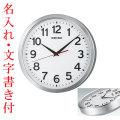 お急ぎ便 名入れ時計 文字書き代金込み 暗くなると秒針を止め 音がしない 壁掛け時計 電波時計 掛時計 KX227S セイコー SEIKO