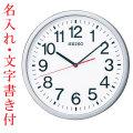 お急ぎ便 名入れ時計 文字書き代金込み 暗くなると秒針を止め 音がしない 壁掛け時計 KX229S 電波時計 掛時計 セイコー SEIKO
