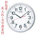 お急ぎ便 名入れ時計 文字書き代金込み 暗くなると秒針を止め 音がしない 壁掛け時計 KX229S 電波時計 掛時計 セイコー SEIKO 代金引換不可