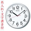 名入れ時計 文字書き代金込み 暗くなると秒針を止め 音がしない 壁掛け時計 KX230S 電波時計 掛時計 セイコー SEIKO 取り寄せ品