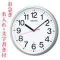 お急ぎ便 名入れ 時計 文字書き代金込み 暗くなると秒針を止め 音がしない 壁掛け時計 KX230S 電波時計 掛時計 セイコー SEIKO