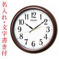 お急ぎ便 名入れ 時計 文字入れ付き 電波時計 壁掛け時計 KX234B スイープ 連続秒針 セイコー SEIKO プラスチック枠