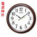 電波時計 壁掛け時計 KX234B スイープ 連続秒針 セイコー SEIKO プラスチック枠 【文字入れ対応、有料】