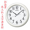 お急ぎ便 名入れ 時計 文字入れ付き 電波時計 壁掛け時計 KX234W スイープ 連続秒針 セイコー SEIKO プラスチック枠