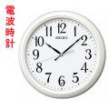 電波時計 壁掛け時計 KX234W スイープ 連続秒針 セイコー SEIKO プラスチック枠 【文字入れ対応、有料】