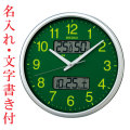名入れ 時計 文字入れ付き 温度・湿度・デジタルカレンダー付き 電波時計 壁掛け時計 KX235H スイープ 連続秒針 セイコー SEIKO 取り寄せ品